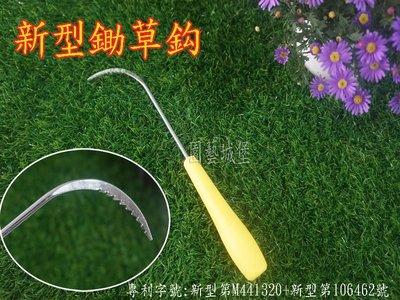 【園藝城堡】 新型鋤草鈎 塑柄專利除草鈎 除草器 拔草器 鋤草器 園藝工具