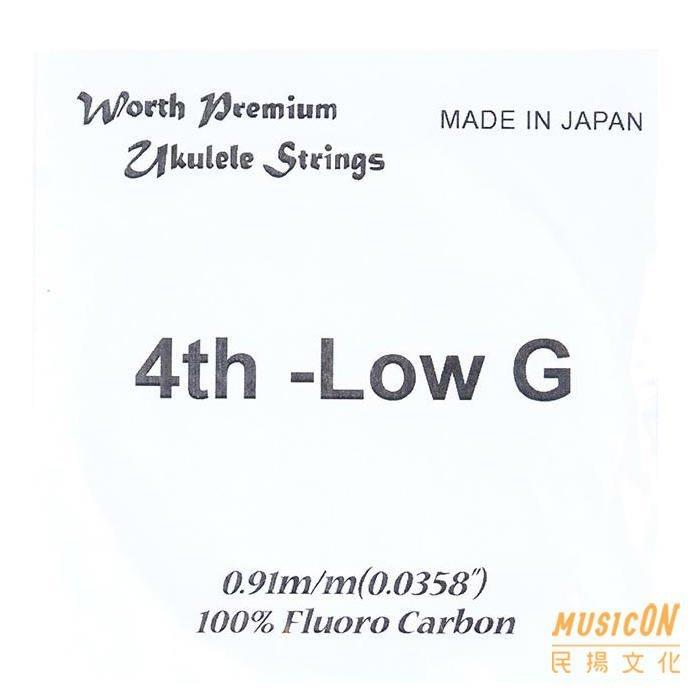 【民揚樂器】烏克麗麗弦 Low G弦 Worth 透明 日本頂級弦 烏克麗麗Low G弦