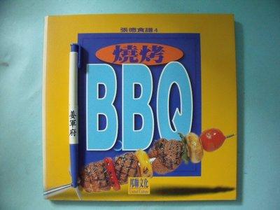 【姜軍府食譜館】《燒烤BBQ》2000年 張德食譜 邦聯文化出版 烤肉 燒烤醬 牛排 牛小排 香料醬
