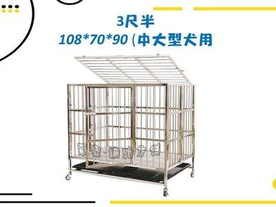 【惡寵】現貨優惠 全新『108*70*90』不鏽鋼 中大型摺疊 寵物籠 狗籠 寵物 籠子