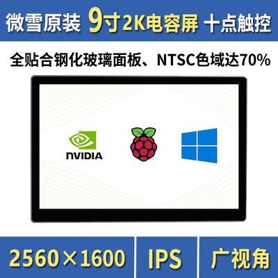 微雪 9寸電容觸摸顯示屏 IPS全貼合鋼化玻璃面板 2K高清