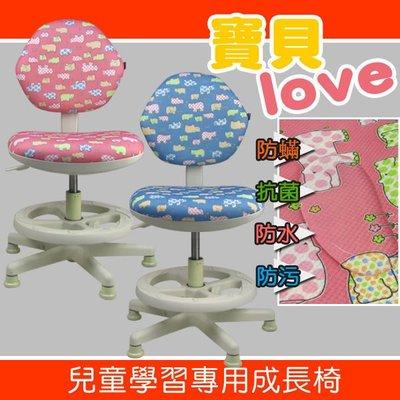 *好實在*SS300  LOVE河馬寶貝守護兒童椅 成長椅 書桌椅 補習椅 電腦椅  二色