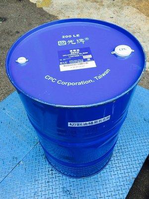 【中油CPC-國光牌】液壓油 AW-32、AW-46、AW-68,200公升【液壓油壓系統】