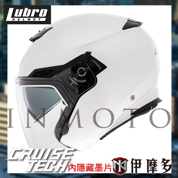 伊摩多※LUBRO CRUISE TECH  素亮白 內墨片 遮陽片設計 3/4罩 通風 安全帽 通勤款 四色