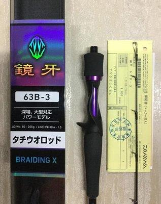 大象(精品回饋)*DAIWA 鏡牙 槍柄6.3呎 全fuji sic配件 80~200g天亞.鯛魚頭.鐵板小搞搞專用竿*