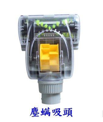 【副廠現貨】三洋 SC-3509 吸塵器配件 五【塵螨小渦輪吸頭 】吸塵器耗材 吸頭 刷頭 塵螨吸頭 地板刷頭
