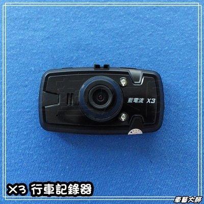 ☆車藝大師☆批發專賣 X3 行車記錄器...