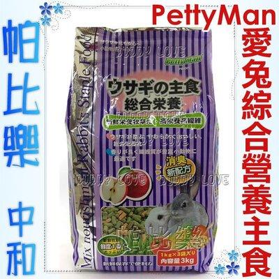 ◇帕比樂◇PettyMan《PM-001 愛兔綜合營養主食》3kg 消臭新配方