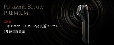 日本代購   Panasonic 國際牌 沙龍級 EH-XT40 美容儀 國際電壓  預購