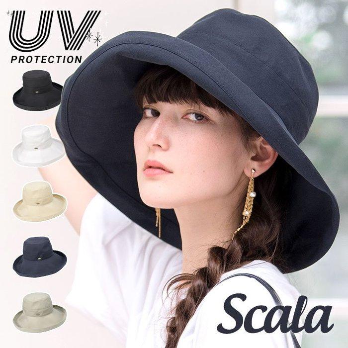 《FOS》日本 女生 遮陽帽 女款 帽子 抗UV UPF50 小臉 可愛 時尚 防曬 紫外線 夏天 出國 雜誌款 熱銷