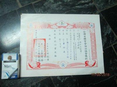 早期文獻 民國78年 台灣省體育會溜冰協會獎狀 名譽會長邱創煥