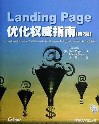 正版]LANDING PAGE優化權威指南(第2版)  清華大學出版社 9787302353379