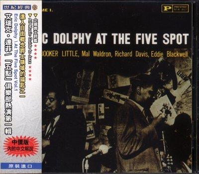 【弦外之音∮】Eric Dolphy–At The Five Spots Vol:1 /自由爵士銘盤/1CD/德版