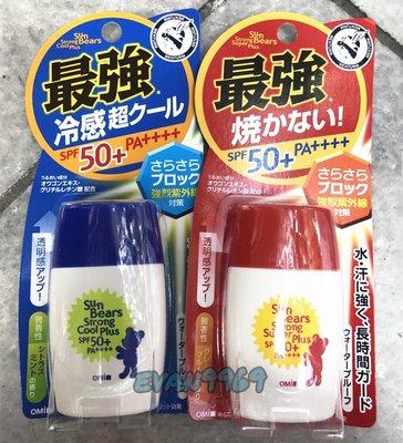 日本 近江兄弟 防曬乳液 隔離霜 隔離乳 紫外線UV