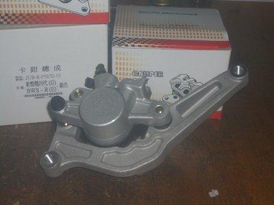YAMAHA 山葉 新勁戰四代戰 BWS'R 後剎車卡鉗(台製副廠)2JS