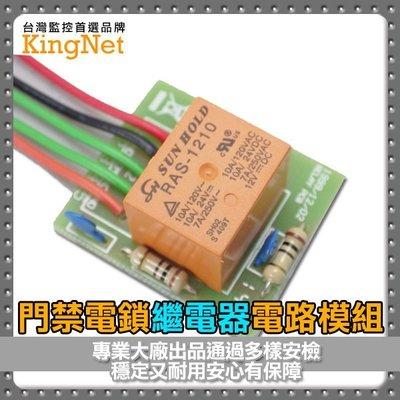監視器 定時通斷 UL/CUR和TUV安全認證 延時 繼電器模組 12V DC 10A 繼電器 電鎖