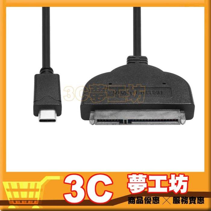 【3C夢工坊】Type-c 轉 SATA (2.5吋) 轉接線