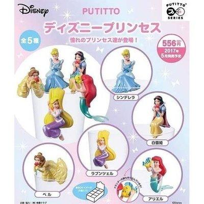 含稅 日本正版 單售 迪士尼 公主系列 杯緣子 盒玩 擺飾 PUTITTO 白雪公主 長髮公主【955859】