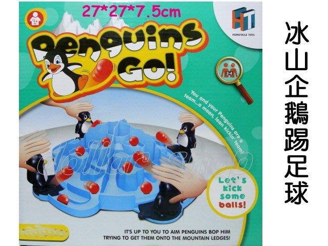 寶貝玩具屋二館☆【冰山企鵝踢足球26】可愛小企鵝踢球遊戲組☆【盒玩】