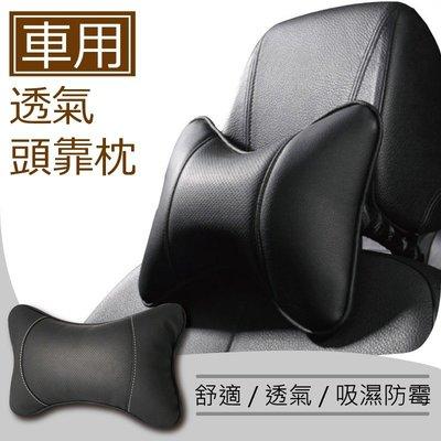 車用透氣頭枕靠 汽車頭枕 護頸枕 車用枕頭 旅行枕 車用枕 側睡枕 護頸枕 頭枕