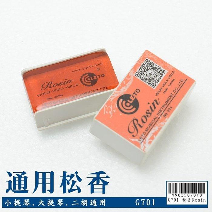 【嘟嘟牛奶糖】Rosin 松香 小提琴/大提琴/二胡 適用 G701