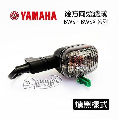 YC騎士生活_YAMAHA山葉原廠 方向燈總成 BWSX BWS 125 後 方向燈組 燻黑 炫黑色 單顆裝 5S9