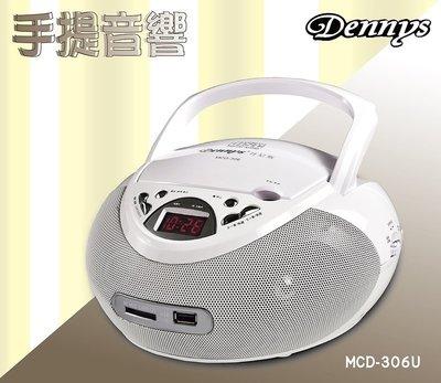 (TOP 3C家電)Dennys USB/CD/MP3手提音響(MCD-306U)另售MCD-106(有實體店面)