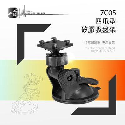 7C05【四爪型專用矽膠吸盤架】行車記錄器支架 短軸~衛星導航 waygo Trywin 3DX|BuBu車用品