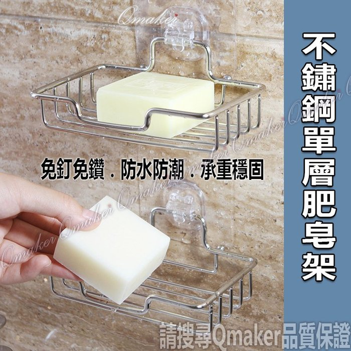 Qmaker 不鏽鋼單層肥皂架