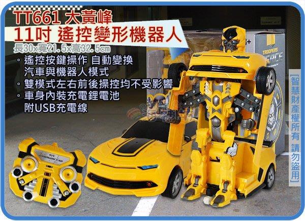 =海神坊=TT661 大黃峰 11吋 2.4G遙控變形機器人 皇峰戰神 變形金鋼 擎天柱 機器人變汽車 汽車變機器人