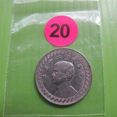 錢幣早期~(20)民國二十五年。廿分