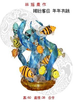 【四行一藝術空間】【台灣國寶級首席玻璃藝術家 林瑤農大師】【繽紛奪目-年年有餘】【作品尺寸: 高60 直徑38 公分】