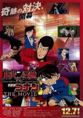 【藍光電影】魯邦三世VS名偵探柯南 劇場版 Lupin the 3rd VS Detective Conan THE MOVIE 2013 50-027