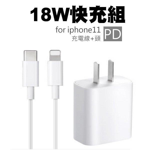 台灣出貨 蘋果 18W PD 快充 iphone 11 pro XR XS MAX 閃充 副廠 充電頭+充電線 旅充頭