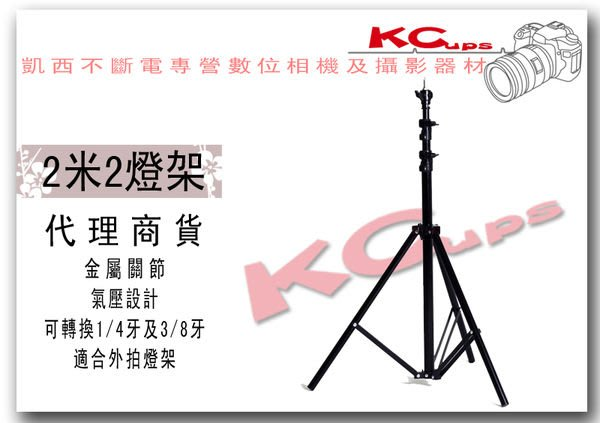 凱西影視器材 220CM 金屬關節 氣壓式 攝影燈架 2.2公尺高 人像外拍 離機閃燈 棚燈 可換頭