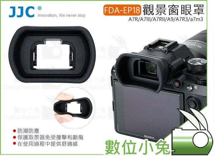 數位小兔【JJC FDA-EP18 眼罩 Sony】接目器 觀景窗 遮光罩 A7R A7III A9 A7R3 a7m3