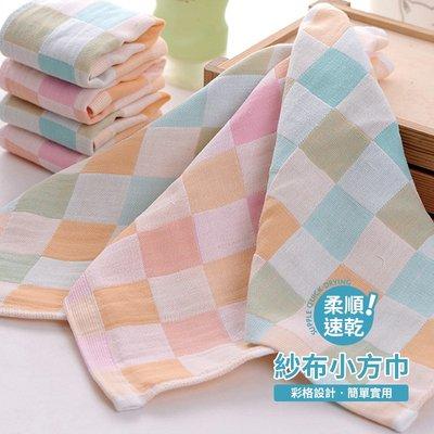 彩格紗布小方巾【HB-038】毛巾 手帕 擦手巾