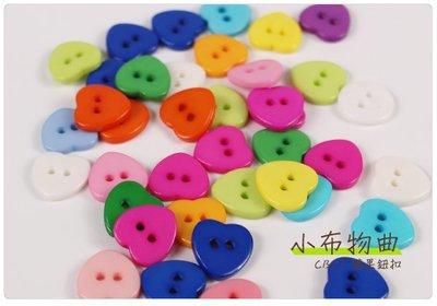 ✿小布物曲✿彩色繽紛2孔鈕釦- 心形鈕扣1.1cm DIY小物.手作.塑膠釦.質感優 CB11