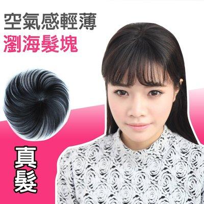 (立體髮根)真髮 空氣感輕薄 齊水平瀏海髮塊【RT15】100%真髮微增髮輕量補髮塊☆雙兒網☆