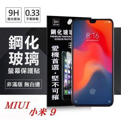 【愛瘋潮】MIUI 小米 9 超強防爆鋼化玻璃保護貼 9H (非滿版)