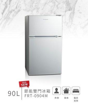 【MONEY.MONEY】到貨~原廠指送~美國富及第 Frigidaire 90L雙門冰箱 FRT-0904M 白色款