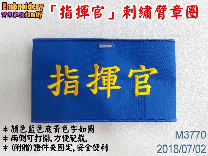 EmbroFami   指揮官  (藍底黃字)  刺繡臂章圈/袖圈 1個 消防演習消防演練用