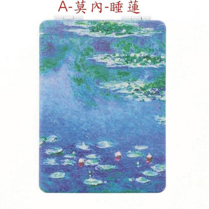 日本進口~名畫系列 梵谷 莫內 雷諾瓦 兩面鏡 折疊隨身鏡子 (共3款)