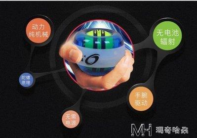 自啟動款腕力球腕力器指力器握力球陀螺球握力器    瑪奇哈朵