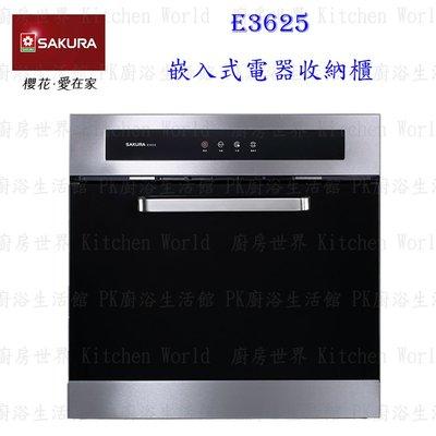 【KW廚房世界】 高雄 櫻花牌 E3625 嵌入式 電器收納櫃 3625 實體店面 可刷卡