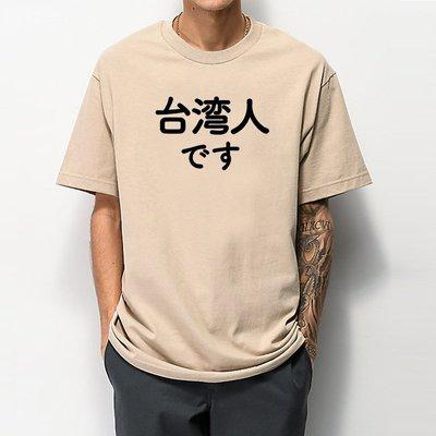 台灣人 短袖T恤 7色 我是台灣人日文漢字繁體中文潮T趣味幽默 亞洲版型