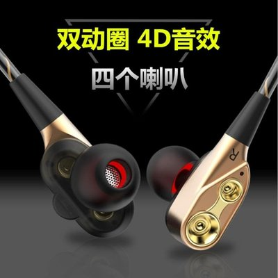 四核雙動圈耳機入耳式重低音低音炮通用男女生韓國迷你有線控帶麥