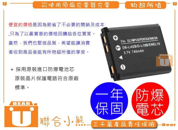 【聯合小熊】NP-45 電池+充電器 for PRAKTICA 柏卡 WP240 14-Z4 14-Z4TS 14-Z5