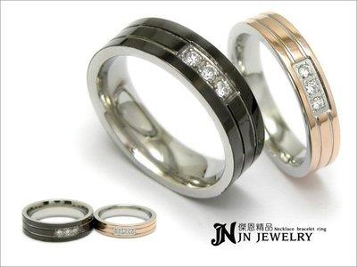 .傑恩JN飾品.【0806-A】『愛的戀曲』西德鋼對戒尾戒指.僅美圍4號.5號.6號.7號.8號.9號.10號.特價