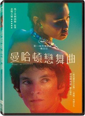 (全新未拆封)曼哈頓戀舞曲 Port Authority DVD(得利公司貨)